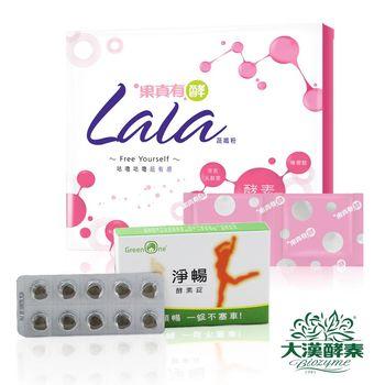 【即期品出清】大漢酵素 Lala蔬纖粉+淨暢酵素錠( Lala淨暢組)