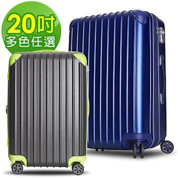 【Travelhouse】極光之旅 20吋電子抗刮PC旅行箱(多色任選)