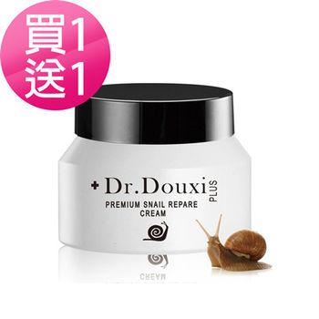 Dr.Douxi朵璽 頂級修護蝸牛霜50g 買一送一