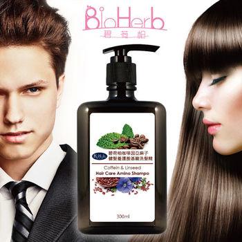 【碧荷柏】咖啡因亞麻子健髮養護胺基酸洗髮精(300ml/瓶)1入