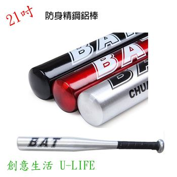 [創意生活U-LIFE]  20吋 防身鋁棒/ 野球棒/ 壘球棒