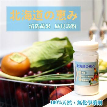 【日本北海道的恩惠】 天然蔬果食物洗淨扇貝粉
