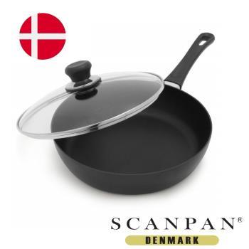 【丹麥SCANPAN】思康鍋單柄平底鍋28CM 含蓋