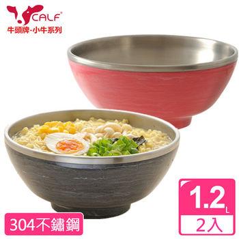 【牛頭牌】小牛304不鏽鋼隔熱拉麵大湯碗2入(1.2L)