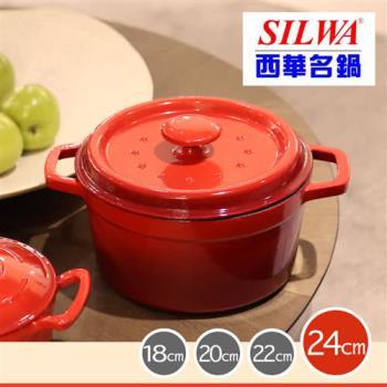 SILWA 西華厚釜琺瑯鑄鐵湯鍋 24CM
