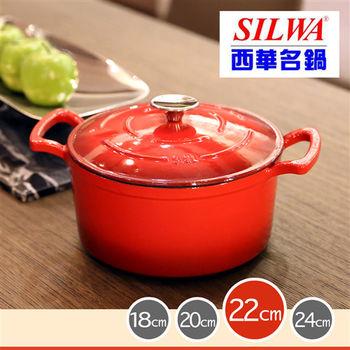 SILWA 西華厚釜琺瑯鑄鐵湯鍋 22CM