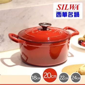 SILWA 西華厚釜琺瑯鑄鐵湯鍋 20CM