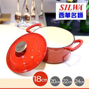 SILWA 西華厚釜琺瑯鑄鐵湯鍋 18CM