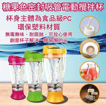 新款熱銷糖果色(密封、吸管)果汁咖啡靜音電動隨行攪拌杯
