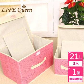 【Life Queen】精緻皮革紋折疊無紡布收納箱3入_贈環保購物袋*1入