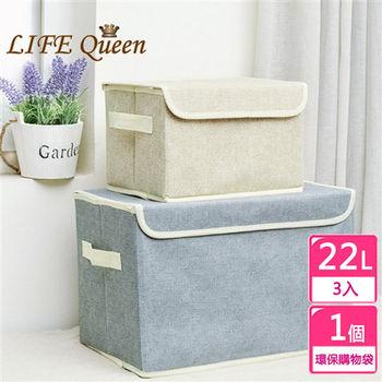 【Life Queen】韓系仿麻布收納箱3入_贈環保購物袋*1入