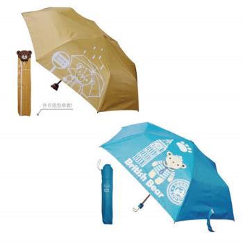 【英國熊】造型折疊輕便傘(買一送一)