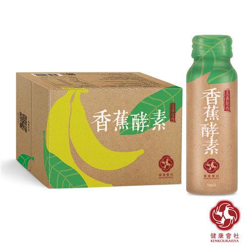 (健康會社)香蕉酵素飲(50mlx24瓶/箱)