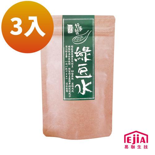 【纖Q好手藝】方便隨身包-綠豆水 (30包/袋)x3袋