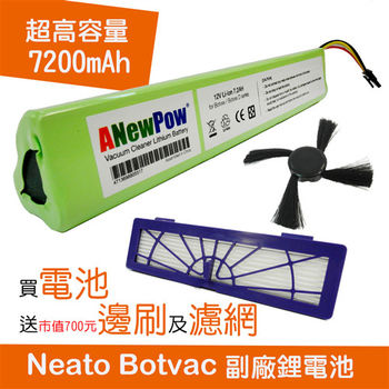Neato Botvac系列副廠鋰電池 AP1272