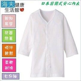 【海夫健康生活館】日本前開式安心內衣 (七分袖 / 短袖)