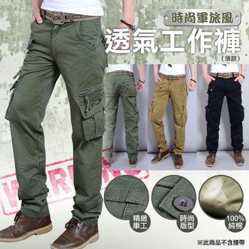 超值2件【M.G】30-40軍規多口袋透氣工作褲(軍綠/卡其/黑色)  薄款,透氣棉,多口袋,時尚,寬鬆版型