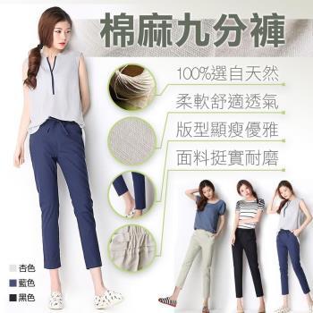 【棉花甜】修身顯瘦 棉麻彈性 腰帶九分褲 ( 黑 / 寶藍 / 杏色 ) 3色選 M~2XL