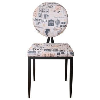 【AT HOME】- 尼克黑腳報紙布餐椅(兩色可選)