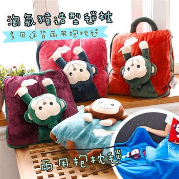 【R.Q.POLO】淘氣猴 多用途兩用抱枕毯/方型抱枕/法蘭絨毯/空調毯/玩偶布偶/靠墊