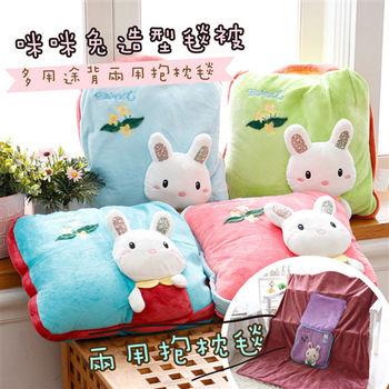 【R.Q.POLO】咪咪兔 多用途兩用抱枕毯/方型抱枕/法蘭絨毯/空調毯/玩偶布偶/靠墊