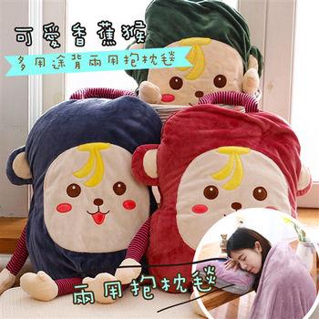 【R.Q.POLO】可愛香蕉猴 多用途兩用抱枕毯/法蘭絨毯/空調毯/玩偶布偶/靠墊