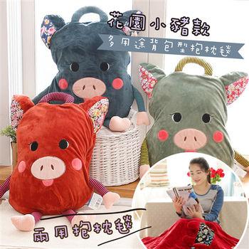 【R.Q.POLO】花園小豬 多用途兩用抱枕毯/法蘭絨毯/空調毯/玩偶布偶/靠墊