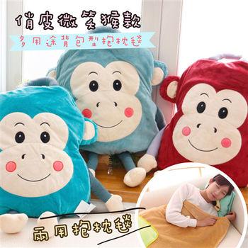 【R.Q.POLO】俏皮微笑猴 多用途兩用抱枕毯/法蘭絨毯/空調毯/玩偶布偶/靠墊