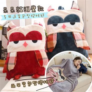 【R.Q.POLO】呆呆貓頭鷹 多用途背包兩用抱枕毯/法蘭絨毯/空調毯/玩偶布偶/靠墊