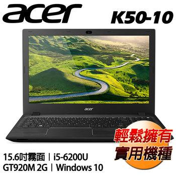 Acer 宏碁 K50-10-57E8 15.6吋 i5-6200U 920M 2G獨顯 4G記憶體 500G 超殺筆電