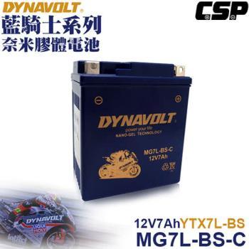 藍騎士DYNAVOLT奈米膠體機車電池-MG7L-BS-C