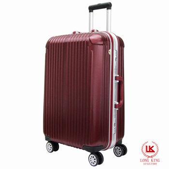 【LONG KING】20吋ABS鋁合金框行李箱LK-8016/20-棗紅