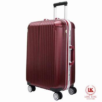 【LONG KING】24吋ABS鋁合金框行李箱LK-8016/24-棗紅