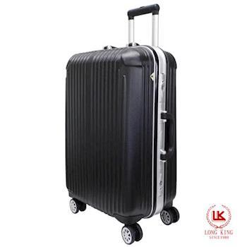 【LONG KING】28吋ABS鋁合金框行李箱LK-8016/28-黑