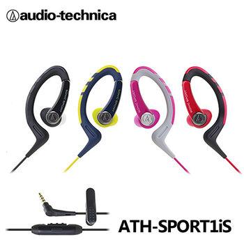 【鐵三角】 ATH-SPORT1iS 防水運動型智慧型手機用耳掛式耳機