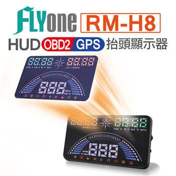 FLYone RM-H8 HUD OBD2/GPS 雙系統抬頭顯示器