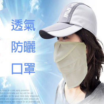 超透氣輕薄抗UV護頸口罩(2入)
