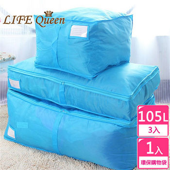 【Life Queen】炫彩多色棉被衣物收納袋3入_贈環保購物袋*1入