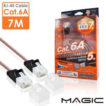 MAGIC Cat.6A 極細純銅超高速網路線(專利折不斷接頭)-7M