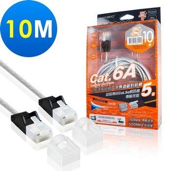 MAGIC Cat.6A 極細純銅超高速網路線(專利折不斷接頭)-10M