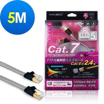 MAGIC Cat.7 FTP光纖網路極高速扁平網路線(專利折不斷接頭)-5M