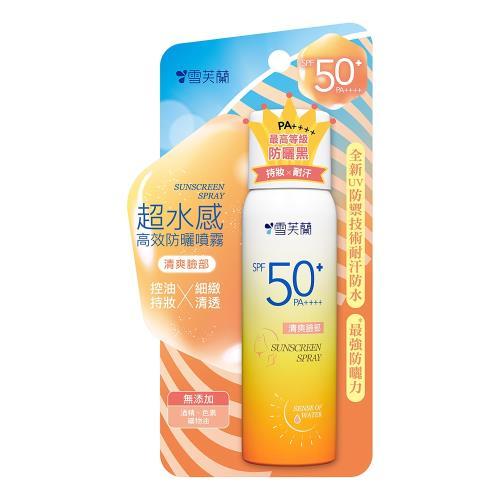 【雪芙蘭】超水感《清爽臉部》防曬噴霧SPF50+50g