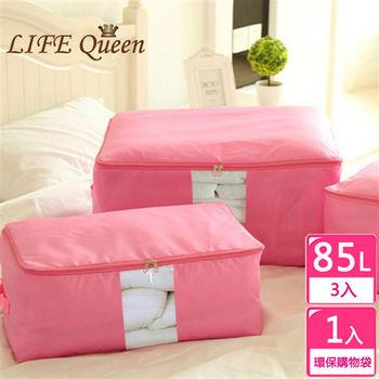 【Life Queen】85公升防水視窗收納棉被袋3入_贈環保購物袋*1入
