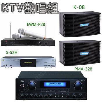 【音圓】卡拉ok電腦伴唱機套組(S-52H+PMA-328+K-08+EWM-P28)