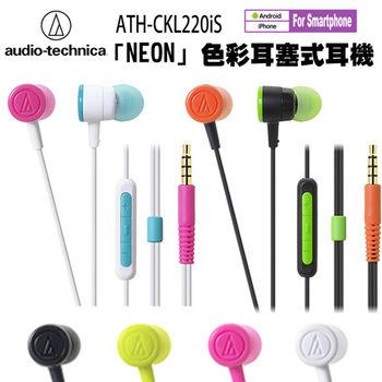 【鐵三角 】ATH-CKL220iS NEON 智慧型手機用耳塞式耳機