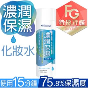 【雪芙蘭】微晶保養-濃潤保濕化妝水200ml