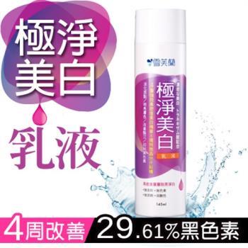 【雪芙蘭】微晶保養-極淨美白乳液145ml