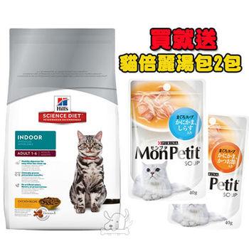 【Hills】希爾思 室內成貓專用 貓飼料 4公斤 X 1包 送湯包