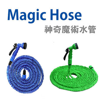MAGIC HOSE 45M多功能伸縮水管(MH-150)