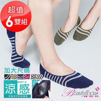 BeautyFocus  (6雙組)加大後跟凝膠涼感隱形止滑襪-條紋款(1520)